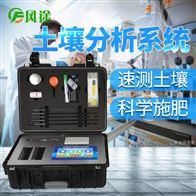 FT-Q8000-2土壤肥力检测仪价格