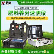 YT-F2土壤肥料检测仪价格