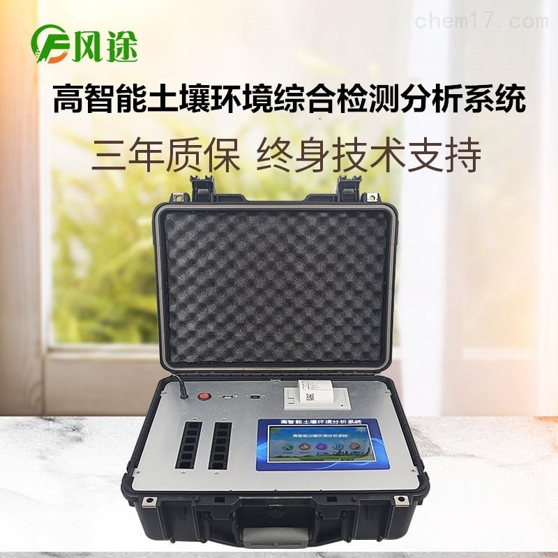 <strong>高智能土壤环境综合检测分析系统</strong>