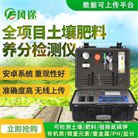 FT-Q6000新型土壤肥料养分速测仪