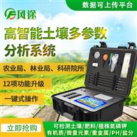 FT--Q10000高智能土壤环境综合检测分析系统