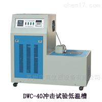 DWC-60冲击试验机低温仪、试验低温槽