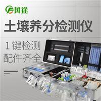 FT-TFD土壤成分分析仪
