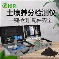 FT-TRC土壤养分速测仪厂家