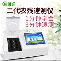 FT-NC20农药残留检测仪厂家价格