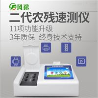 FT-NC10蔬菜农药检测仪哪里买