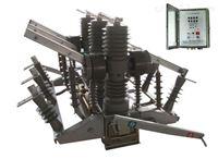 西安10kv戶外柱上高壓雙電源自動切換開關HZW32-12高壓雙電源真空開關