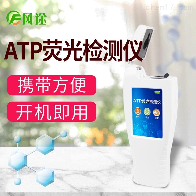 ATP生物荧光快速检测仪