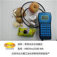 便攜式食品水分活度測量儀