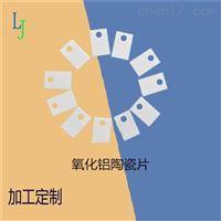 AL203氧化铝陶瓷片