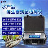 YT-SC鱼虾兽药残留检测系统厂家