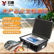 YT-SC水产品药物残留快速检测仪器