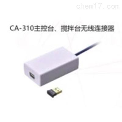 三菱化學CA-310可選配件主控台、攪拌台無線連接器