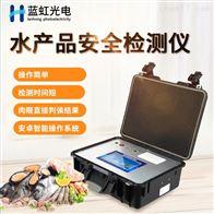 LH-SC孔雀石绿检测设备报价