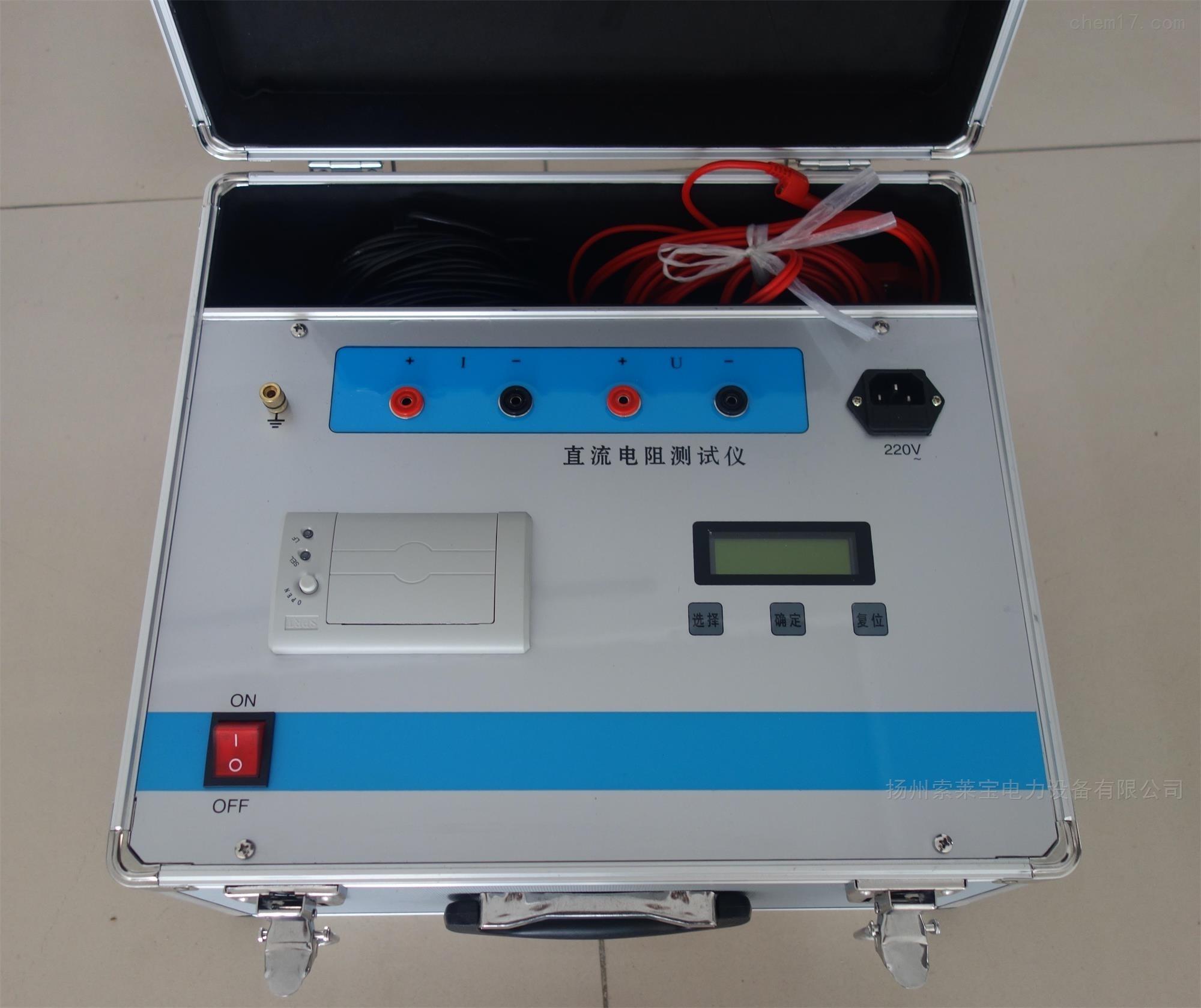五级承试带助磁直流电阻测试仪
