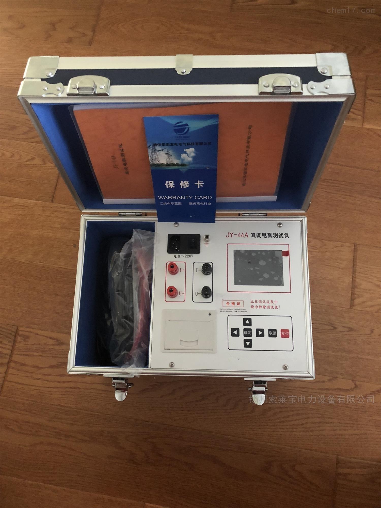 自放电电桥变压器电阻测试仪四级承装修试