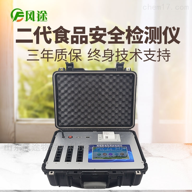 <strong><strong><strong><strong><strong><strong><strong><strong>便携式一体化食品安全检测仪</strong></strong></strong></strong></strong></strong></strong></strong>