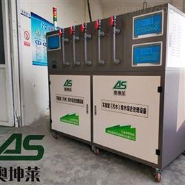 AKL安阳PCR实验室废水处理设备报价单