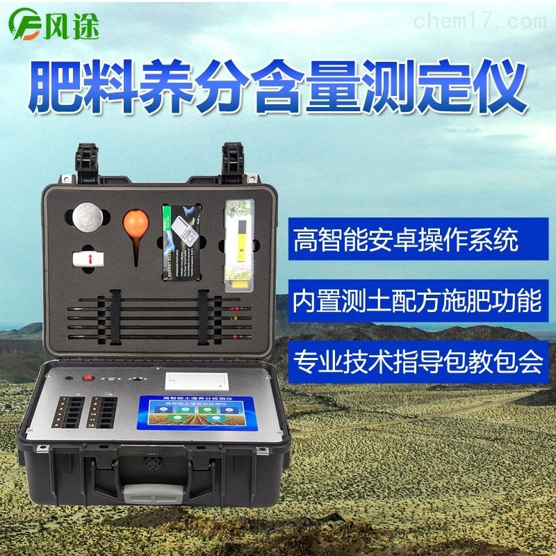 肥料养分快速检测仪