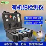 FT-FE01肥料养分快速检测仪