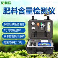 FT-FE-B肥料含量检测仪