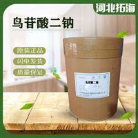 食品级河北鸟苷酸二钠厂家