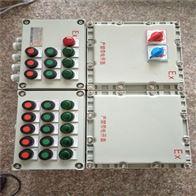 BXXBXX防爆检修伴热电源箱防爆配电箱厂家