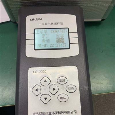 TVOCs小流量气体采样器