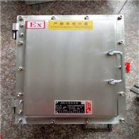 BXMD304/316不锈钢防爆配电箱订做