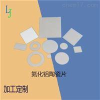 AIN氮化铝陶瓷片