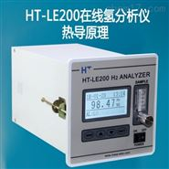 氢气热导分析仪
