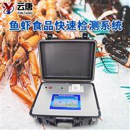 YT-SC水产品质量安全检测仪器