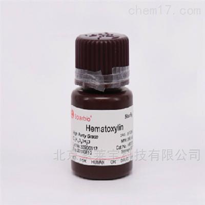 苏木素/苏木精 染色剂