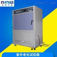 UV紫外线加速耐候老化箱