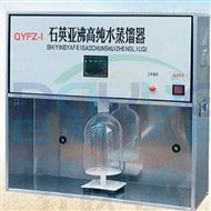 三重亚沸蒸馏水器