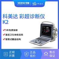 K2科美达便携式彩超机