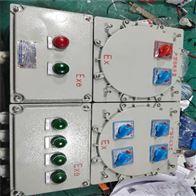 BXMD铝合金组合式防爆配电箱 定做