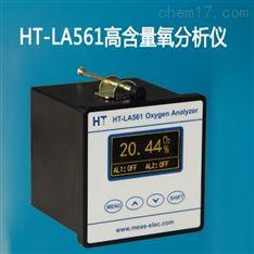 高含量氧分析仪