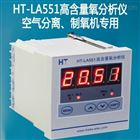 高含量氧分析仪制氧机