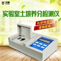 YT-HD化肥成分检测仪价格