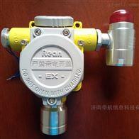 化工用硫酸泄漏气体探测器