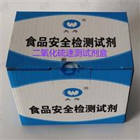 DW-SJ-EYHL二氧化硫速测试剂盒