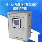 壁挂式微量氧分析仪在线氧气测量仪