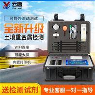 YT-ZJE土壤重金属检测仪器