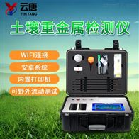 YT-ZJE土壤重金属检测仪器报价