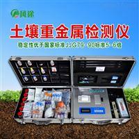 FT-ZSB土壤重金属检测仪价格