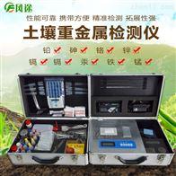 FT-ZSA土壤重金属检测设备价格