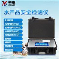 YT-SC水产品质量安全检测仪