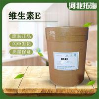 食品级食品级维生素K1生产厂家