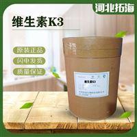 食品级食品级维生素K3生产厂家